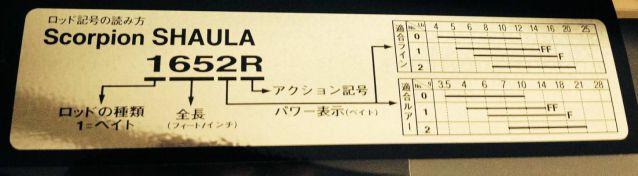 shimano-shaula-impression (4)2-s