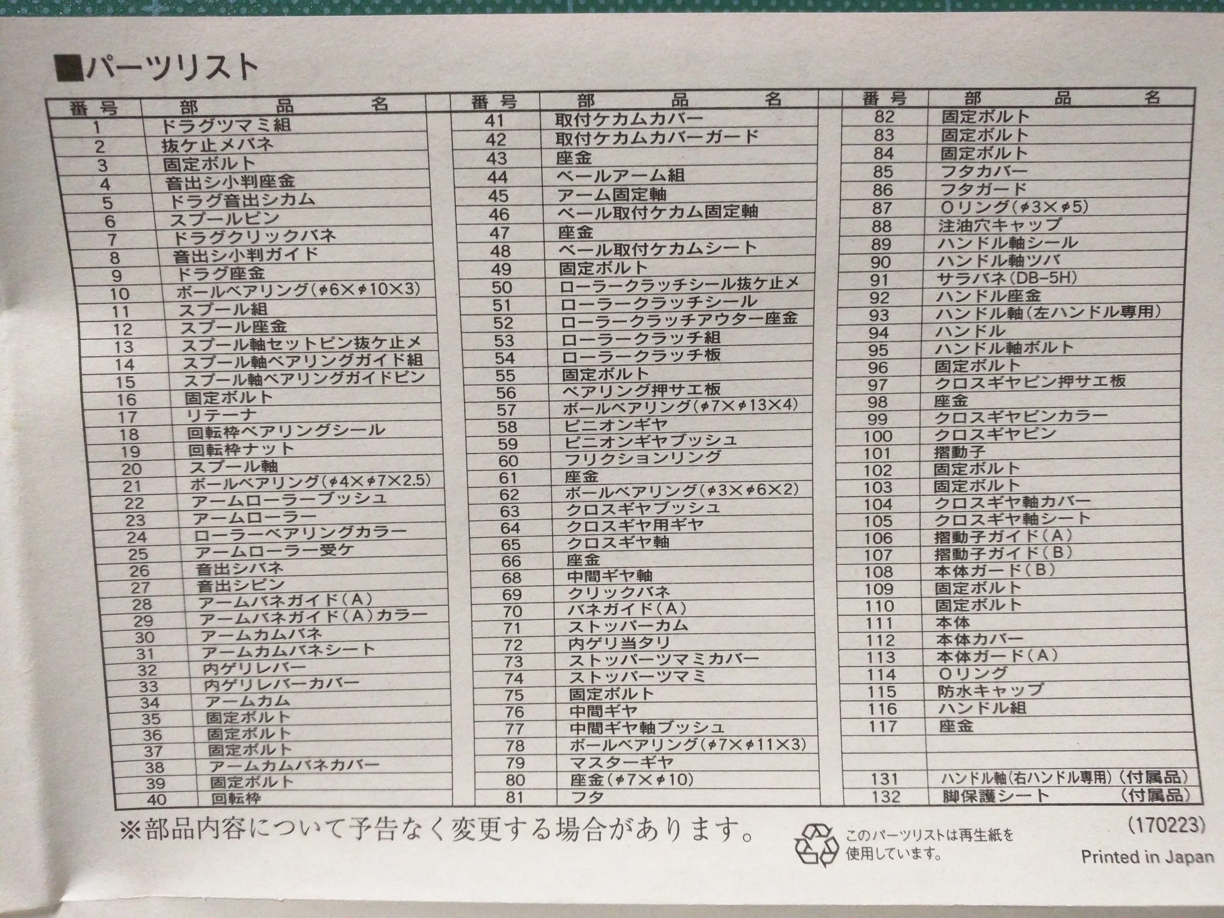 shimano-04stella-1000-parts-list (107223)