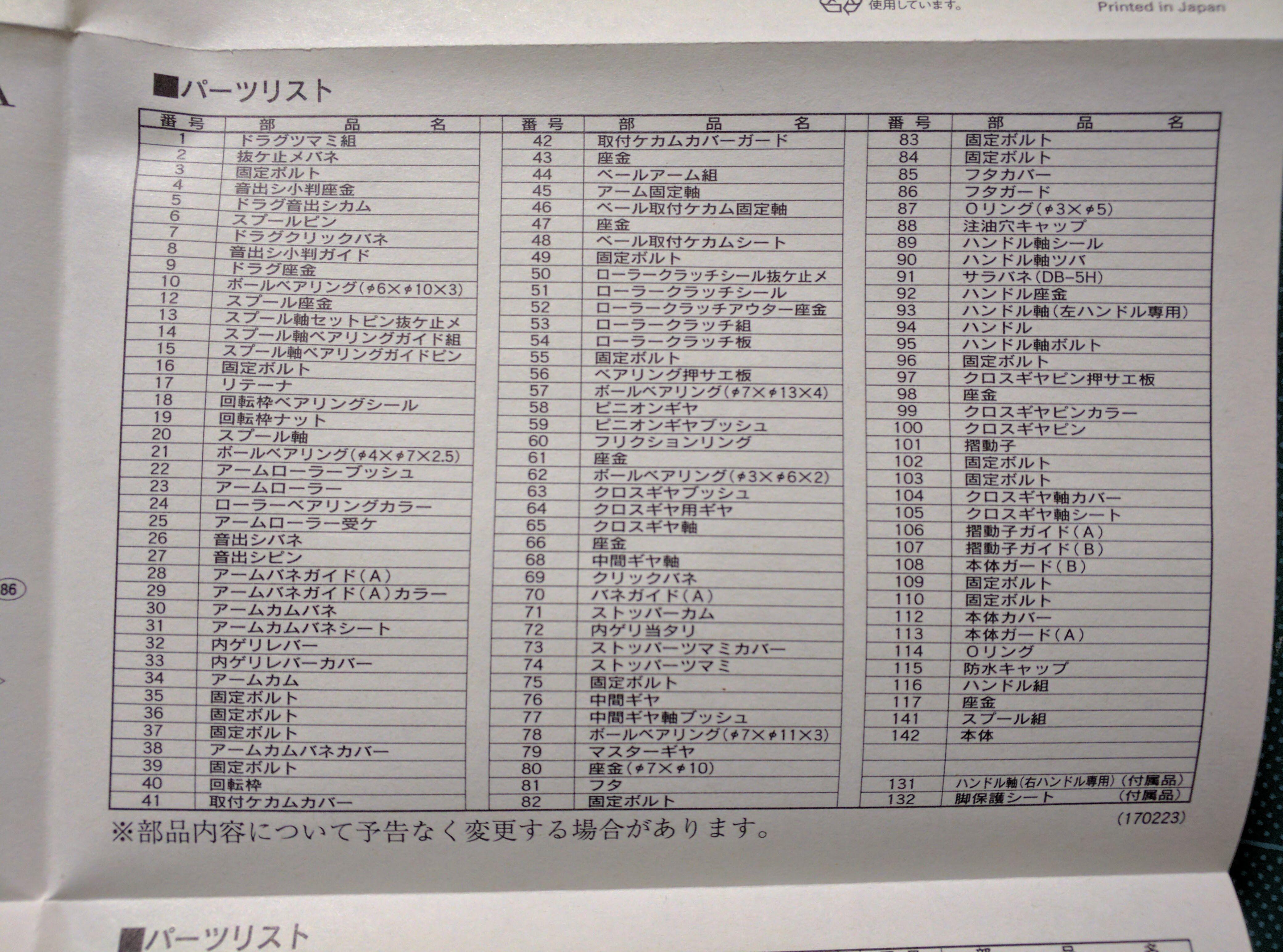 shimano-04stella-1000S-parts-list (107223)