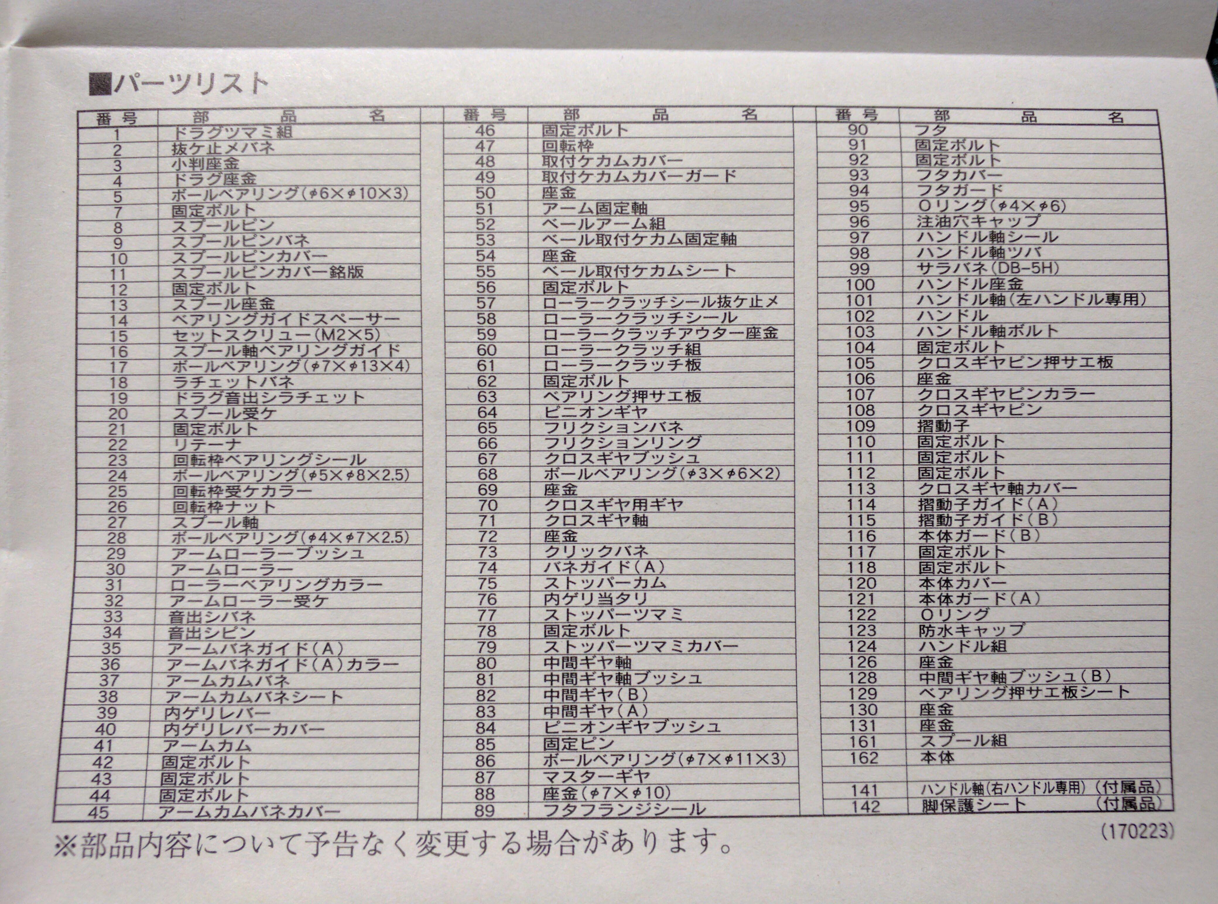 shimano-04stella-2000-parts-list (107223)