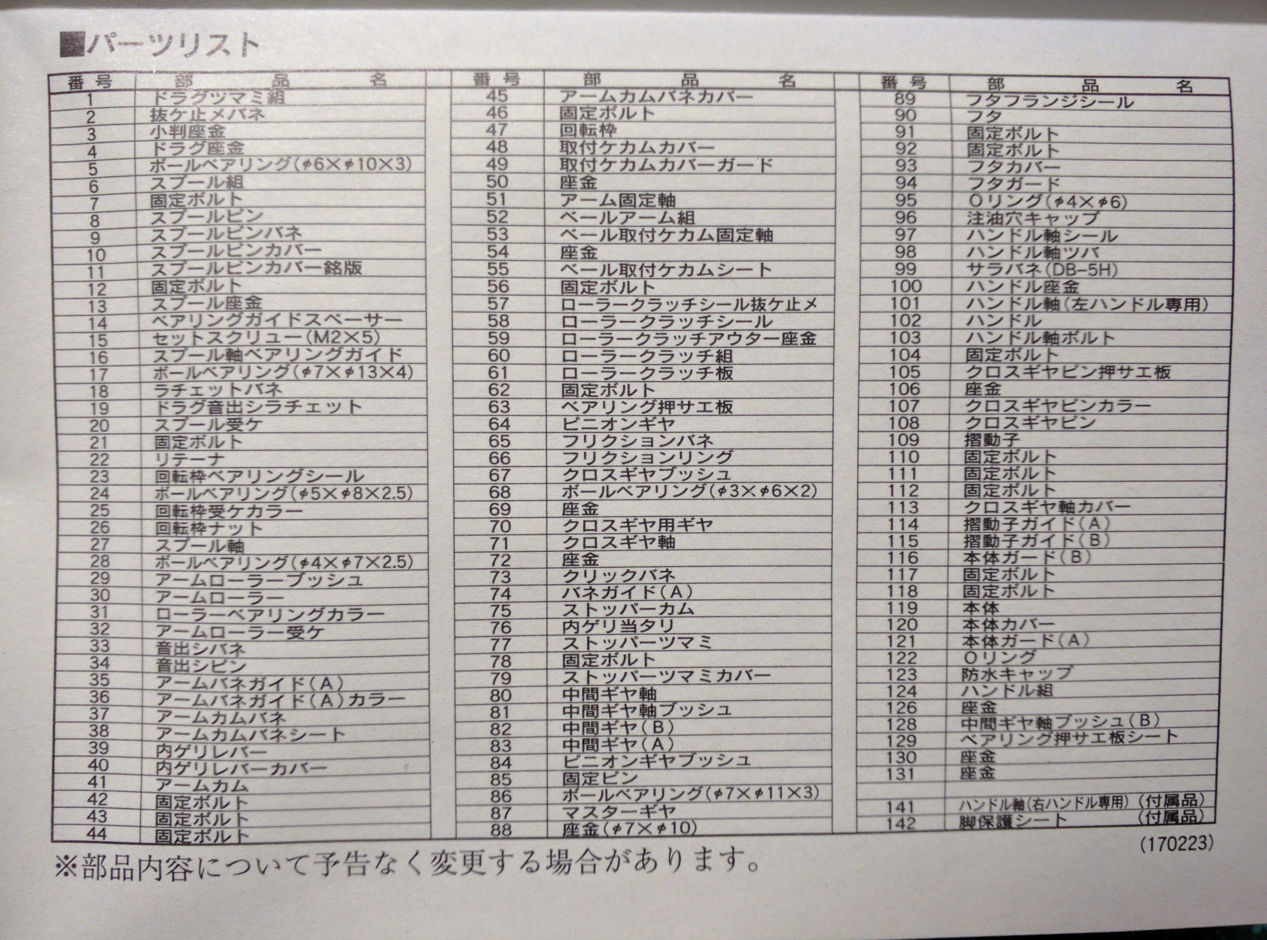 shimano-04stella-2500-parts-list (107223)
