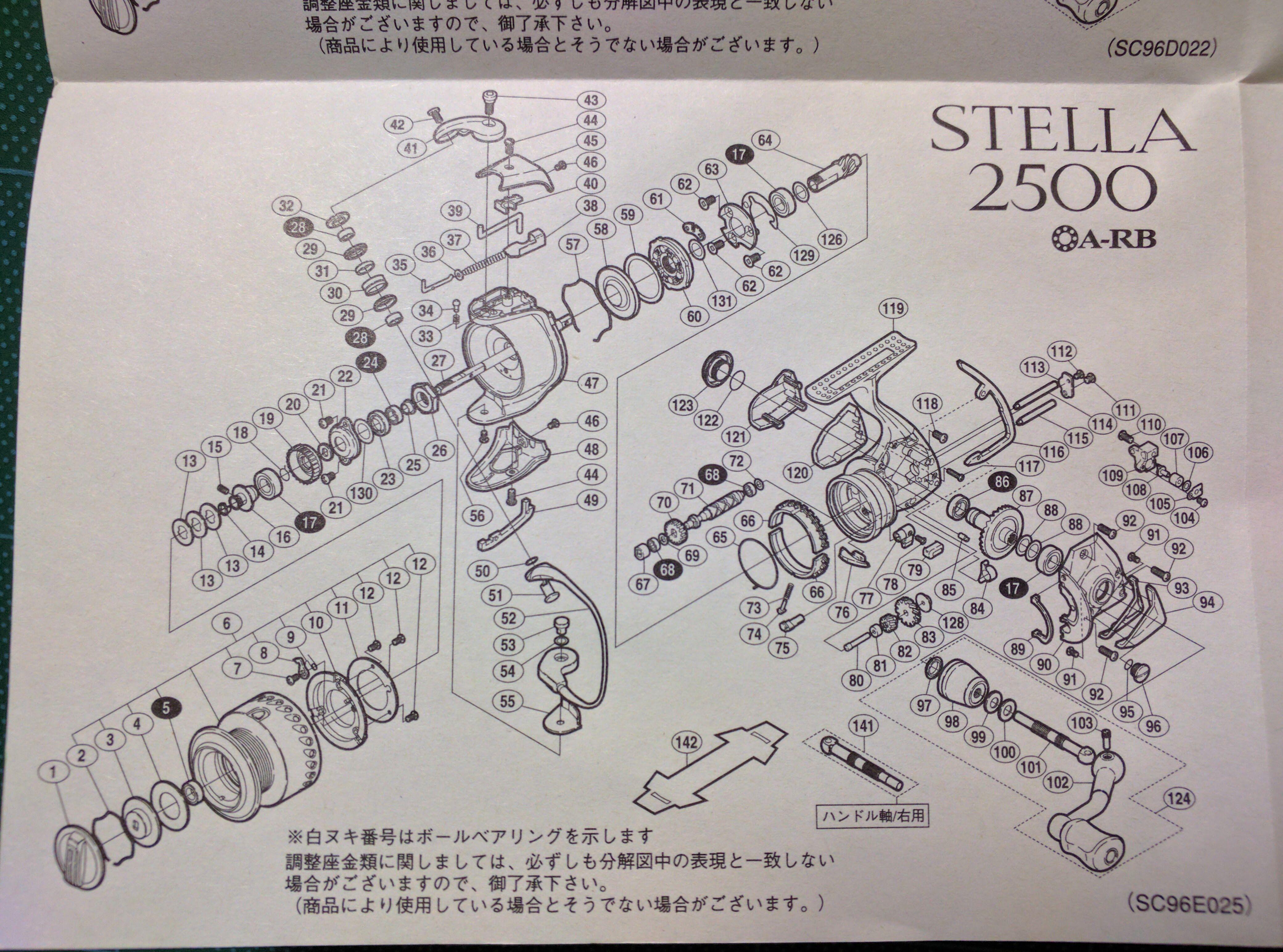 shimano-04stella-2500-schematic (SC96E025)