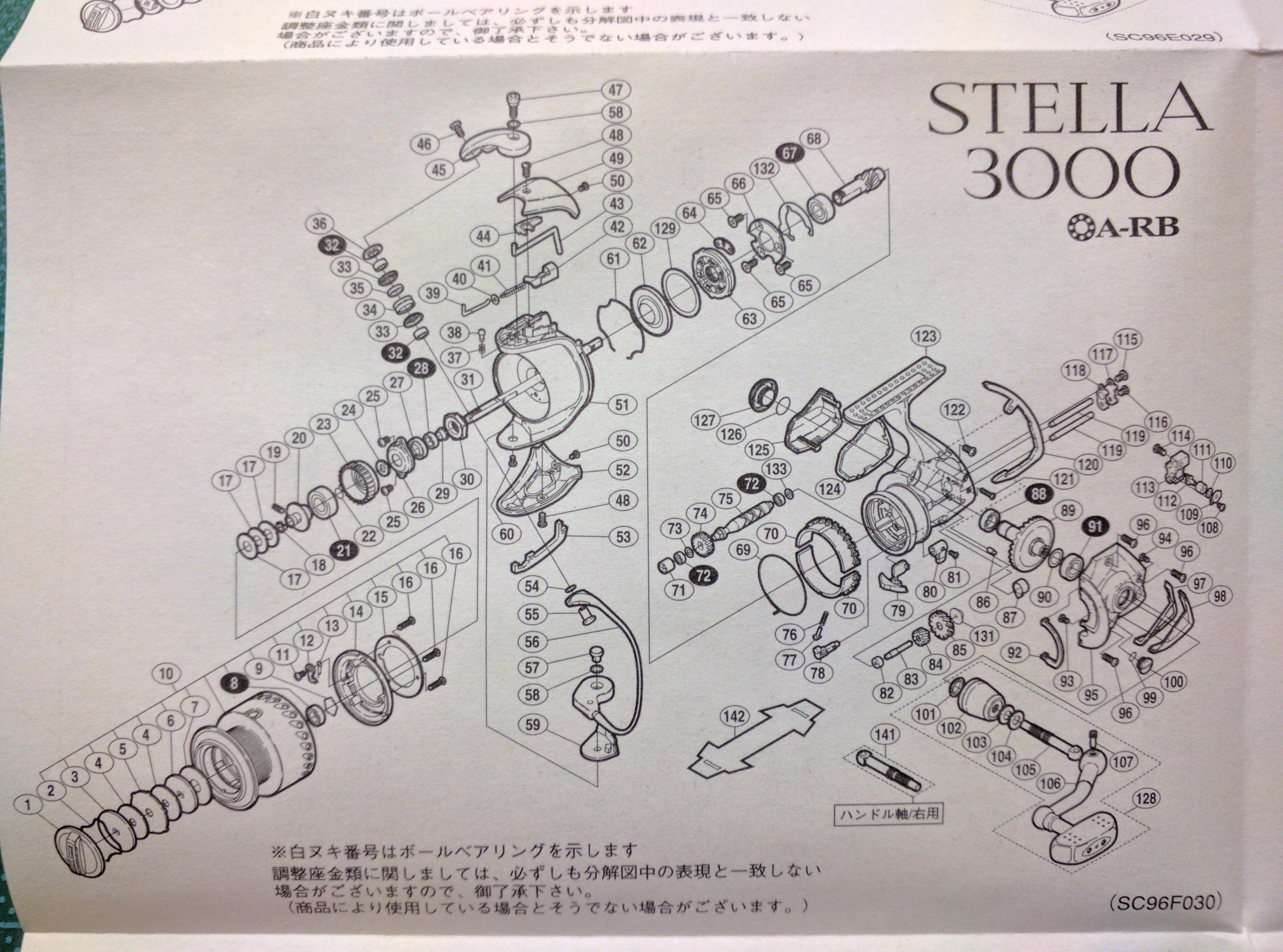 shimano-04stella-3000-schematic (SC96E030)