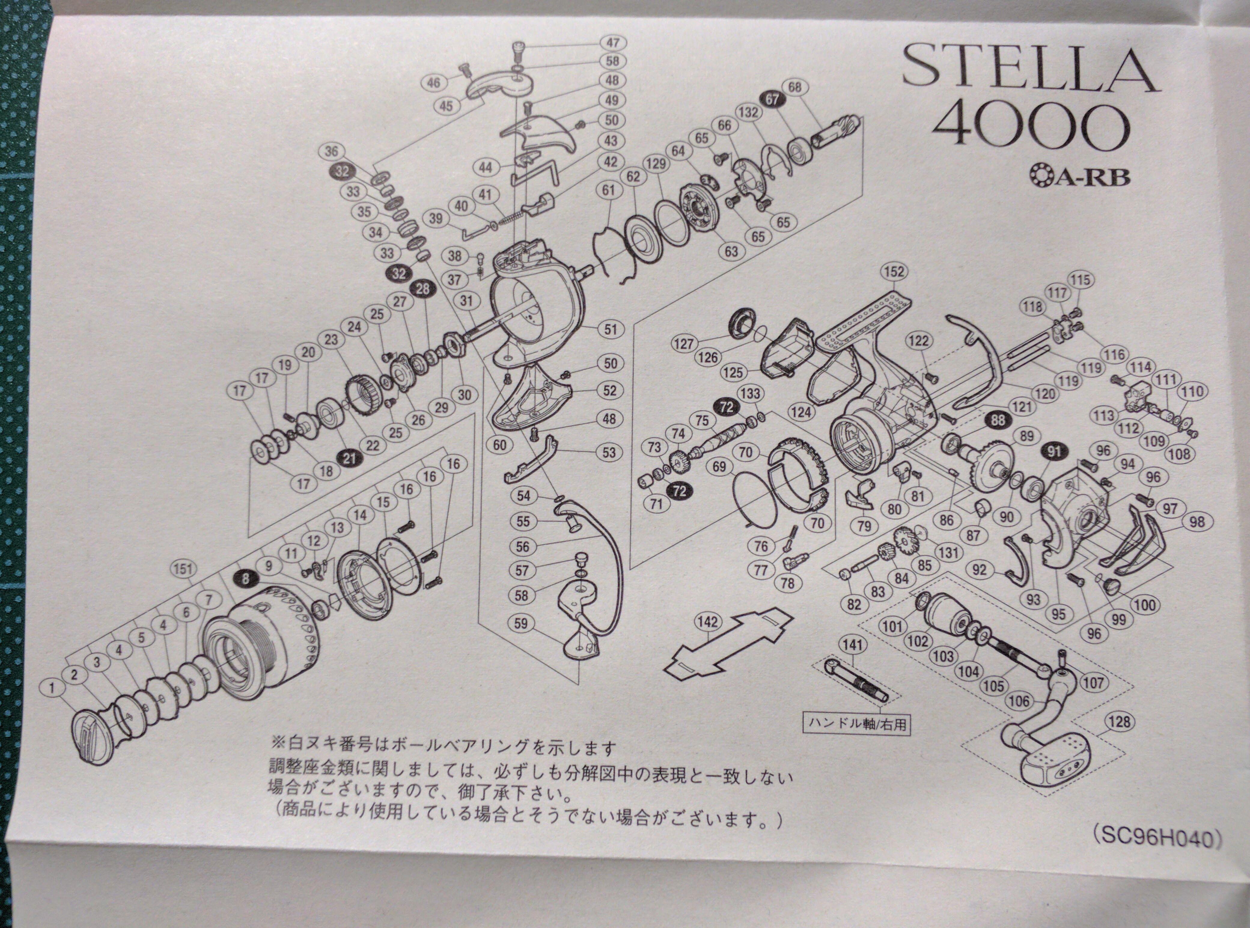 shimano-04stella-4000-schematic (SC96H040)