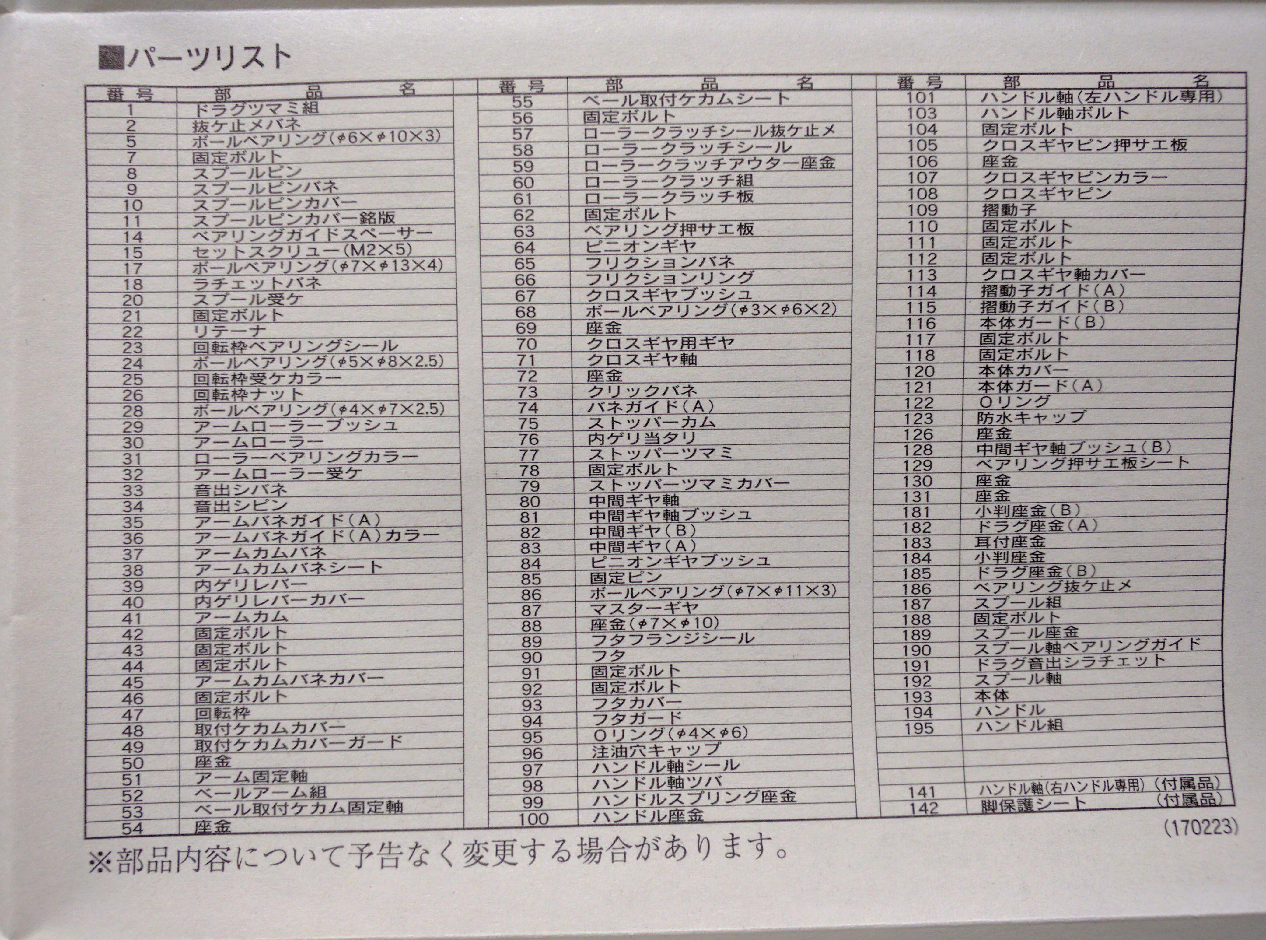 shimano-04stella-C3000-parts-list (107223)