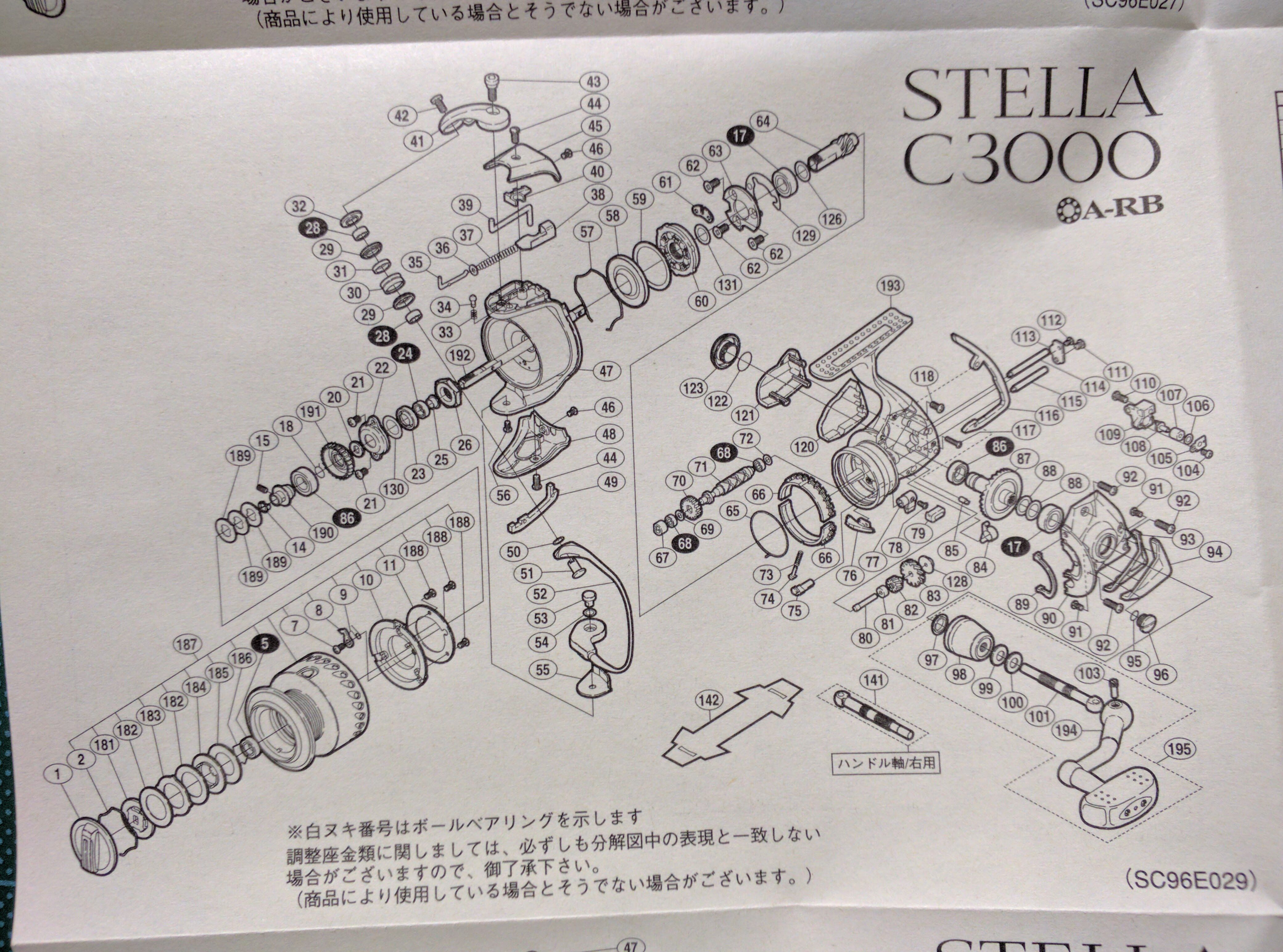 shimano-04stella-C3000-schematic (SC96E029)